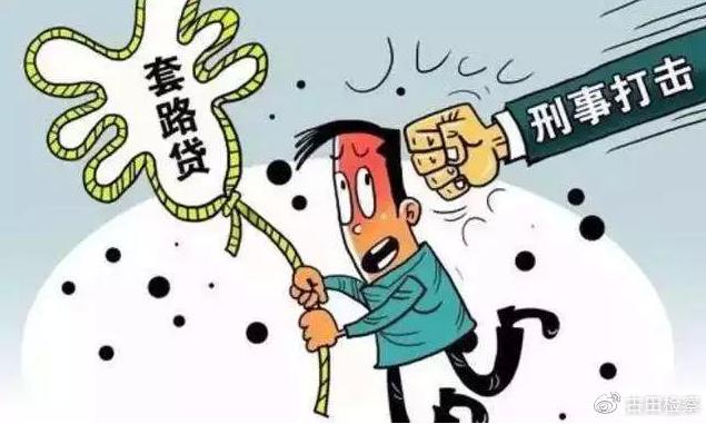 """扰乱社会治安罪_古田县检察院对一""""套路贷""""恶势力团伙4名被告提起公诉_新宁德"""
